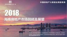 【2018年房地产年报】海南省市场分析