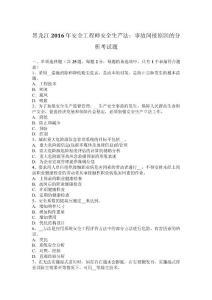 黑龙江2016年安全工程师安..