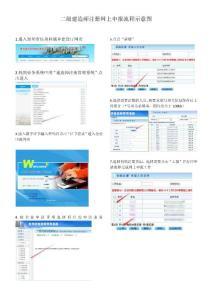 二建注册网上申报流程