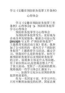 学习《安徽省预防职务犯罪工作条例》心得体会