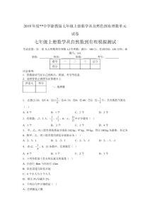 2019年度中学数学浙教版七..