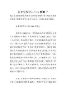 省委党校学习小结3000字