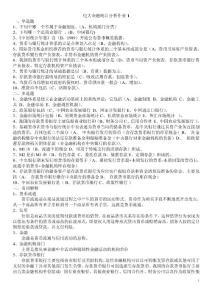 2020年电大《金融统计分析》作业【1-4】参考..