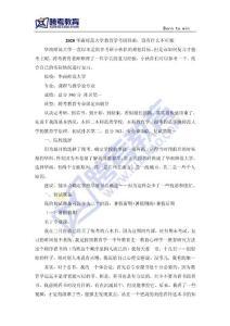 2020華南師范大學教育學考研經驗:沒有什么不可能
