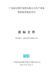广东韶关烟叶复烤有限公司生产设备维修保养服务项目