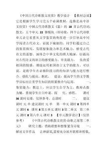 中国古代诗歌散文欣赏第二单元