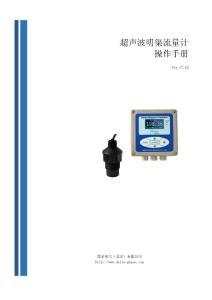 GDC明渠中文操作手册新版..