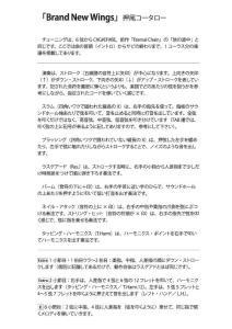 Kotaro oshio-2011-Brand New Wings