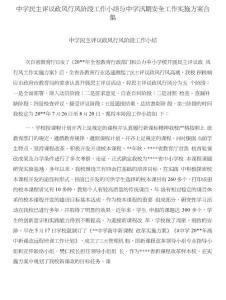 中学民主评议政风行风阶段工作小结与中学汛期安全工作实施方案合集.doc