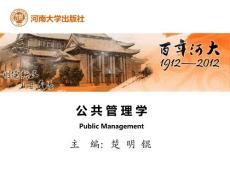 公共管理学课件第15章新发展