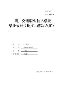 啤酒公司的VI设计_毕业论文