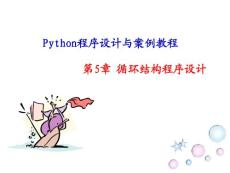 Python程序設計與案例教程chap5循環結構程序設計