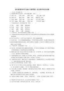 湖北省黄冈中学学高一下学..