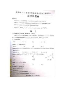 湖州中考数学试卷