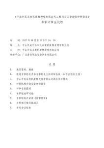 专家评审会议程(改)