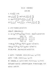 数学分析5导数和微分总练习题