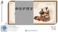 中医护理学下篇  常见病症..