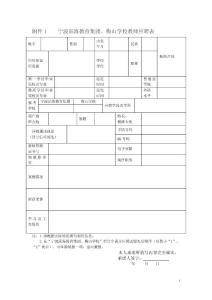 附件1 宁波滨海教育集团、..