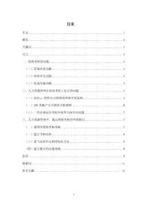 工商企业管理论文十九33490