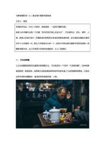 马蜂窝摄影课(七)最全旅..