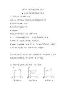 数学分析6.1拉格朗日定理和函数的单调性..
