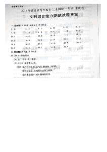 2011重庆高考文综试卷答案