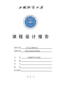 C语言课程设计报告