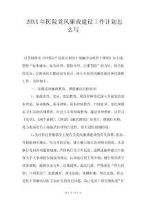 20XX年医院党风廉政建设工作计划怎么写&#4..