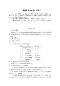 采购需求清单及技术规格[001]