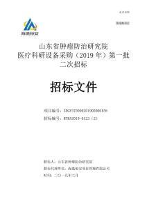 山东省肿瘤防治研究院医疗科研设备采?#28023;?019年)第一批(C包)公开招标文件
