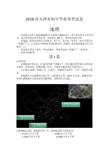 2018年天津市初中地理学业..