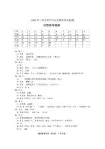 2018三明地理答案