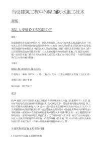 刍议建筑工程中的屋面防水施工技术.doc