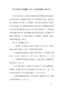 2017年高二下册数学(文)..