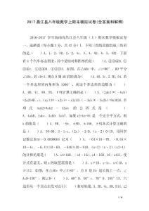2017昌江县八年级数学上期..