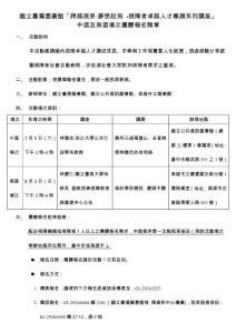 国立中央图书馆台湾分馆98年视障者终身学习课程报..