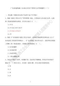 广东省建筑施工企业安全生产管理人员考核题库(二)(有答案)