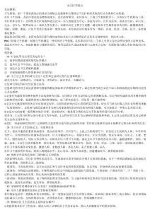 预防医学系资料全-社会医学重点(001&..