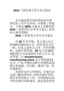 2016工商管理大学生实习鉴定