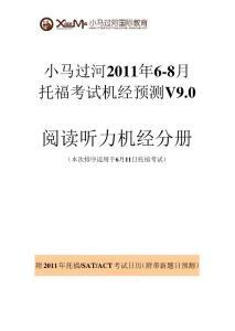 v9.0阅读和听力网络版