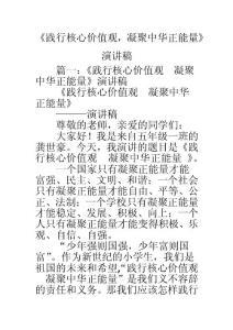 《践行核心价值观,凝聚中华正能量》演讲稿