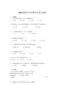 2019最新小升初数学总复习题库faf