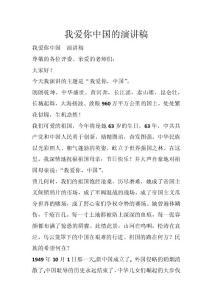 我爱你中国的演讲稿