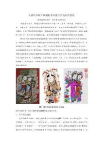 清代民间木版年画女性人物..
