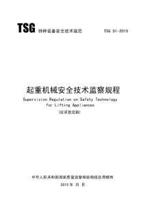 起重机械安全技术监察规程(征求意见稿)
