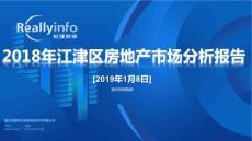 2018年江津房地产市场年度分析(终版)