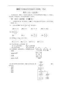 2011年高考试题——文数(北京卷)精较版