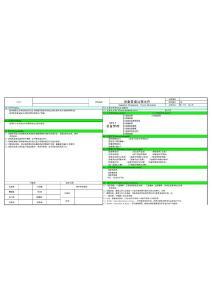 IATF16949设备管理过程文..
