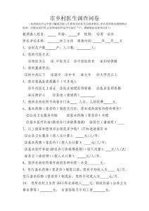 �l村�t生�{查��①卷(4&#..