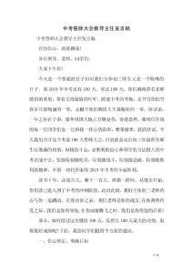 中考誓师大会教导主任发言稿